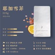 【新篇章咖啡】衣索比亞 耶加雪菲 單品咖啡豆(220g/包)