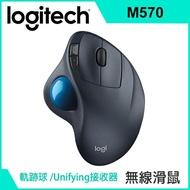 【宏華資訊廣場】Logitech羅技-M570 無線軌跡球