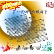 [佳興餐廚冷凍設備] 冰箱白鐵網/冷凍庫白鐵網/工作台白鐵網/商業用冰箱白鐵網/白鐵分層架