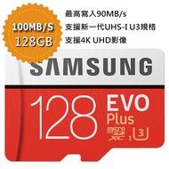 【鏡間光影小舖】全新現貨 samsung 128gb EVO PLUS 128gb 記憶卡 可拍4k影片 星睿奇公司貨