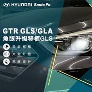 山土匪 Santa Fe 魚眼改裝 魚眼 LED魚眼 雙光源驗車 GTR GLS 限來店安裝【台南禾易車燈】