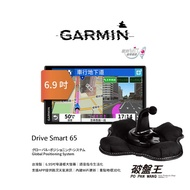 GARMIN Drive Smart 65 6.9吋 衛星導航支援 BC40 倒車鏡頭 破盤王