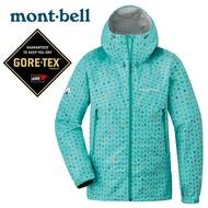 【mont-bell 日本】Rain Dancer GTX 輕量防水外套 風雨衣 GORE-TEX 女款 薄荷綠 (1128620)