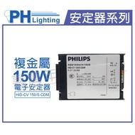 PHILIPS飛利浦 HID-CV 150/S CDM 150W 220V 複金屬 電子式安定器 (陸製) _ PH660039