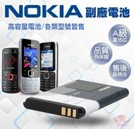 【NOKIA 電池】手機型號:2730、C201、208