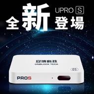 【送超級贈品私訊超優惠】 安博盒子PROS 台灣版X9 官方Root越獄UPROS X950 PRO2安博平板非易播小米