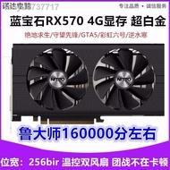 lanyue❡⊕華碩RX570 4G顯卡 RX580 4G吃雞顯卡 電腦獨立顯卡GTX1060 R9 380
