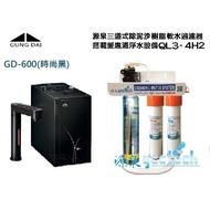 GUNG DAI宮黛GD600時尚黑櫥下觸控雙溫飲水機搭載三道5微米PP+樹脂軟水+腳架+QL3-4H2淨水器+漏斷