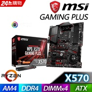 (C+M) 微星 MPG X570 GAMING PLUS 主機板 + AMD R7-3800X 3.9GHz八核心 中央處理器