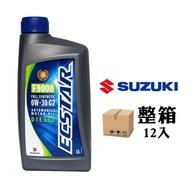 鈴木 SUZUKI ECSTAR F9000 0W30 C2 汽柴油全合成機油 原廠機油【整箱12入】
