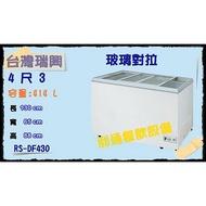 《利通餐飲設備》4尺3 台灣製冰櫃 瑞興 玻璃對拉式 冷凍櫃臥式冰櫃冰箱冰淇淋冷藏櫃=