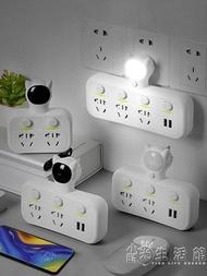 多功能插座一轉二多孔萬能插頭轉換器家用USB充電智能插排小夜燈