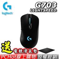 Logitech 羅技 G703 LIGHTSPEED 遊戲 電競滑鼠 /無線 PCHot