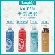 【Rough99】卡氛 KAFEN 印象系列 洗髮精 760ml 正品公司貨