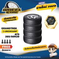 Dunlop ยางรถยนต์  265/50 R20  รุ่น AT5   ยางราคาถูก   จำนวน  4  เส้น ยางใหม่ปี 2020 แถมฟรีจุ๊บลมยาง 4  ชิ้น