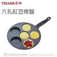 三箭牌六孔紅豆烤盤(WY-016)車輪餅蛋糕日式烤飯團蛋盤 銅鑼燒 烤盤 紅豆餅鍋 DIY烘焙工具(依凡卡百貨)