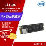 Intel 660P系列 1TB M.2 PCI-E 固態硬碟