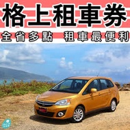 格上租車-全台1.6L五人座國產轎車24小時租車兌換券