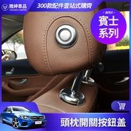 BENZ 座椅 頭枕 升降 開關 按鈕 蓋 賓士 W205 C級 C300 W213 E級 E200 GLC 裝飾 改裝
