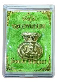หลวงพ่อรวย วัดตะโกเหรียญถุงเงินถุงทองรวยมหาลาภ 98 ขนาด2*2.2ซม.