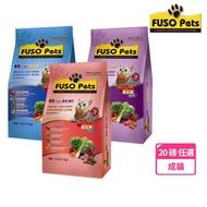 【福壽】FUSO Pets福壽貓食-鮪魚+雞肉(20磅x1入)