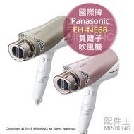 日本代購 空運 2019新款 Panasonic 國際牌 EH-NE6B 負離子 吹風機 大風量 速乾 溫冷風 保濕