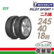 【Michelin 米其林】PILOT SPORT 4 PS4 運動性能輪胎_二入組_245/40/18(車麗屋)