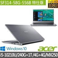 【Acer 宏碁】特仕版SF314-58G-556B 14吋輕薄獨顯筆電(i5-10210U/4G/1TB/MX250+4GB+240GSSD含安裝)