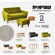 全套7款【日本正版】KARIMOKU60 家具模型 P2 扭蛋 轉蛋 復古家具 迷你家具 kenelephant - 465592
