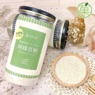 【菓青市集】純綠豆粉 400G 無糖100%純天然 罐裝附木勺/袋裝補充包