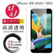 日本AGC IPhone SE 2020 SE2 專用版本 高清 保護貼 9D-二入組(iphone SE SE2 2020 解鎖 保護貼 鋼化膜)