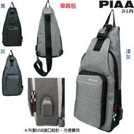 66-6007《PIAA 皮亞》休閒潮流充電USB多隔層機能款牛津料單肩包 (三色)