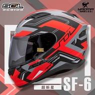 加贈好禮 SOL安全帽 SF-6 超新星 消光灰黑紅 內墨鏡 雙D扣 內襯全可拆 高防護 全罩帽 耀瑪騎士