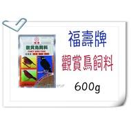 ✪免運,1箱20包下標區✪福壽觀賞鳥飼料-600g 適合綠繡眼、白頭翁、八哥、小雞、中雞、等各種野鳥適用。