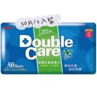 👍 現貨 👍 康乃馨 Double care 抗菌濕巾 濕紙巾 50片 2入
