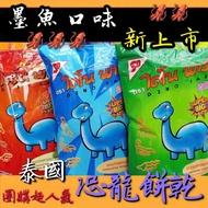 🇹🇭《泰國超人氣》Dino Park小當家恐龍谷餅乾/泰國恐龍餅乾/恐龍造型餅乾/恐龍脆餅/人氣零食/恐龍餅乾大包裝