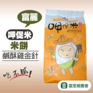 【富里農會】呷促米-鹹酥雞金針米餅-160g-8包-袋(1袋)