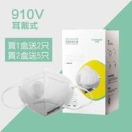 〈買1盒送2只,買2盒送5只〉超越3M 9001V/9501V口罩,松研910V防PM2.5防工業粉塵KN95級銷售第一(25入/盒)
