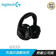 Logitech 羅技 G533 無線 遊戲 電競耳機麥克風/7.1 聲道/Immerse 功能/ PRO-G音訊單體/15 小時電池/降噪