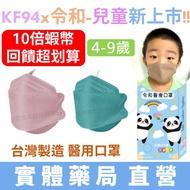 令和-兒童 KF94 韓版兒童4D立體醫療口罩 10入 醫用 韓式 魚口 兒童口罩 禾坊藥局親子館