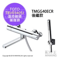 現貨 日本 2019新款 TOTO TBV03405J 浴室 溫控 水龍頭 淋浴龍頭 蓮蓬頭 TMGG40ECR後繼款