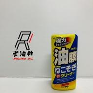 老油井 SOFT99 C238 連根拔除清潔劑水性 強力油膜清潔劑 車身 清潔乾淨油膜 鳥糞