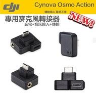DJI 大疆 Cynova Osmo Action 外接麥克風轉接頭 【eYeCam】連接器 充電+音訊輸入+傳輸
