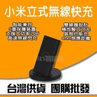 ◤ 小米立式無線快充 ◥  20w 快充 閃充 小米無線充 無線充電器 無線充電盤 充電盤 充電座 充電器 自動感應