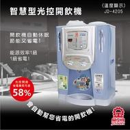 【晶工牌】JD-4205光控智慧溫熱開飲機(飲水機) 10.2L