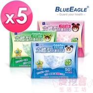 【愛挖寶】藍鷹牌NP-3DZSS*5立體防塵口罩2-4歲專用/口罩/立體口罩 超高防塵率 四層式 50片*5盒免運費