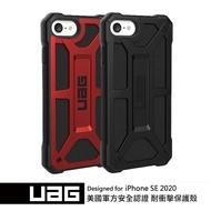 [現貨/免運] UAG iPhone SE 2020 頂級版耐衝擊保護殼 手機殼 威禹公司貨 正版 iPhone SE2/8/7共用