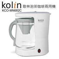 【歌林Kolin】歌林泡茶咖啡兩用機(KCO-MN682C)