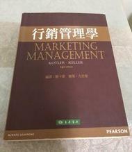 【二手書】行銷管理學 (14版)Philip Kotler/ Kevin Lane Keller