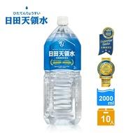 【日田天領水】日本No.1純天然活性氫礦泉水 水素水 二氧化矽 原裝進口-2L 10入/箱